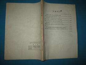國內外醫學期刊中醫文摘 第三冊