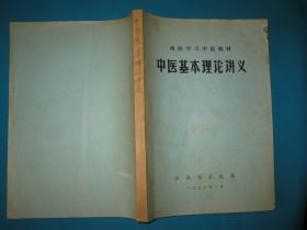 中醫基本理論講義