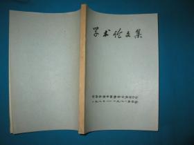 中華全國中醫學會云南省分1980—1981年會會學術論文集