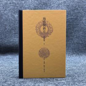 辛德勇签名钤印《海昏侯新论》(精装,一版一印)  包邮(不含新疆、西藏)