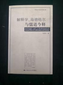 解釋學、海德格爾與儒道今釋 宗教