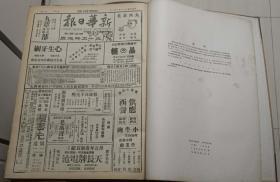 """影印1946年1-6月《新華日報》合訂本17(錄""""毛澤東的作風"""",悼王若飛等)"""