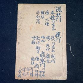 中醫古籍《足本丹溪心法附余》卷八、九、十,線裝一冊全,