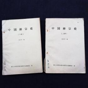中國禪宗史上下兩冊,廈門大學哲學系