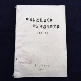 《中國封建社會后期辯證法思想的發展》