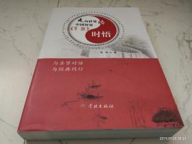走向世界的中國智慧《易經》時悟