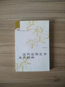 漢代造型藝術及其精神
