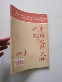 中國邊疆史地研究 1997年第3期 總第25期 季刊