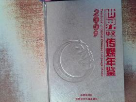 世界華文傳媒年鑒2009(16開精裝)
