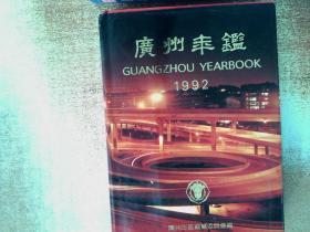 廣州年鑒1992''