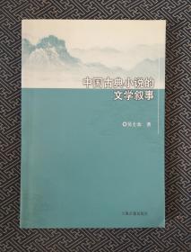 中國古典小說的文學敘事