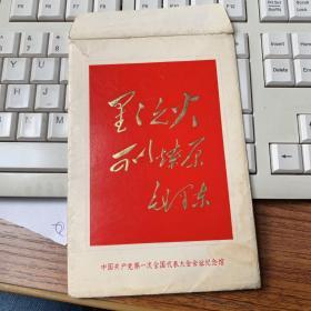 2485:中國共產黨第一次全國代表大會會址之一浙江嘉興南湖革命紀念館畫片4張一套