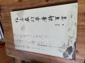 4442:張志嚴行草唐詩百首 張志嚴簽名