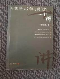 中國現代文學與現代性十講
