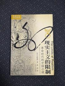現實主義的限制 革命時代的中國小說
