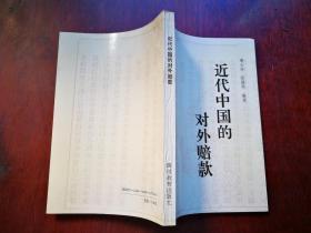 近代中國的對外賠款