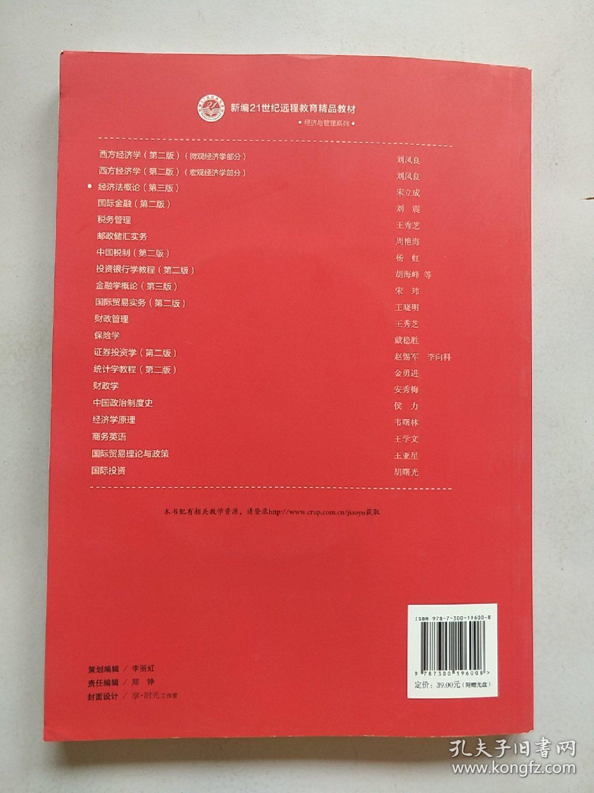 《管理学(第五版)(21世纪高职高专精品教材·经贸... _掌阅小说网