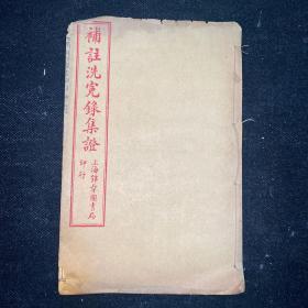 中醫古籍《補注洗冤錄集證》上中下三卷線裝一冊全,上海錦章書局印行