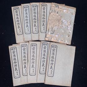《繪圖前漢通俗演義》十卷線裝十冊全,222幅繪圖本,上海會文堂出版,第一冊前六頁(目錄前部份)蟲蛀非常嚴重,第十冊后最后六頁蟲蛀非常嚴重。函套也有蟲蛀破損