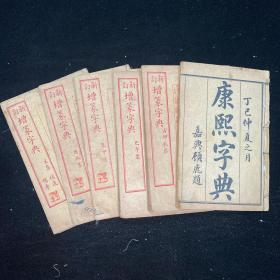 《新訂增篆字典》又名《康熙字典》線裝六冊全,民國四年上海鑄記書局印行