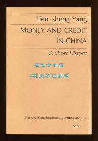 杨联陞《中国货币与信贷简史》(Money and Credit in China: A Short History),1971年平装