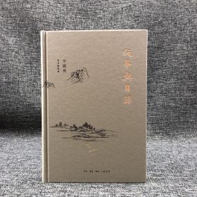 独家| 辛德勇签名钤印《版本与目录》(精装毛边本,一版一印) 包邮(不含新疆、西藏)