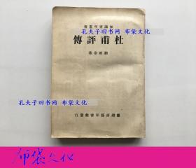 【布袋文化】劉維崇 杜甫評傳 商務印書館1968年初版