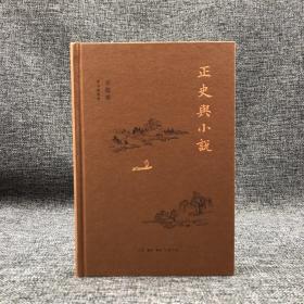独家| 辛德勇签名钤印《正史与小说》(精装毛边本,一版一印)   包邮(不含新疆、西藏)