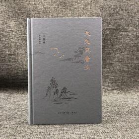 独家| 辛德勇签名钤印《天文与历法》(精装毛边本,一版一印)   包邮(不含新疆、西藏)
