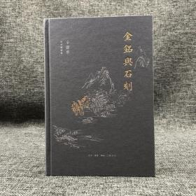 独家| 辛德勇签名钤印《金铭与石刻》(精装毛边本,一版一印)   包邮(不含新疆、西藏)