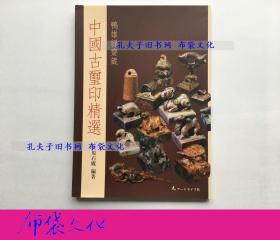 【布袋文化】鴨雄綠齋藏中國古璽印精選 2004年初版