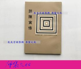 【布袋文化】談陳寅恪 傳記文學出版社1970年初版
