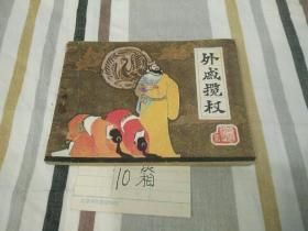 外戚攬權(前漢演義25)