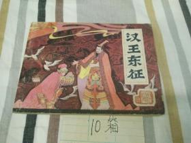 漢王東征(前漢演義6)