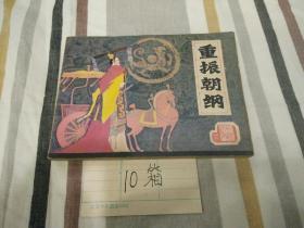 重振朝綱(前漢演義12)