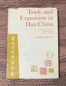 余英时《汉代贸易与扩张:汉胡经济关系结构的研究》(Trade and Expansion in Han China: A Study in the Structure of Sino-Barbarian Economic Relations),杨联陞作序,1971年精装