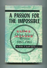 赖恩融《内地会在华一百年》(A Passion for the Impossible: The China Inland Mission 1865-1965),1965年初版精装