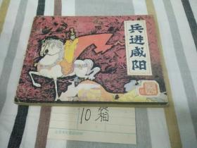 兵進咸陽(前漢演義5)