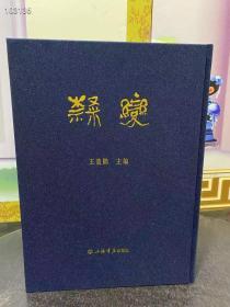 隸變(16開精裝 全一冊)上海書店出版社 王寬鵬 編,,