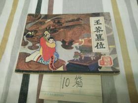 王莽篡位(前漢演義26)