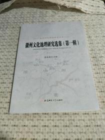 徽州文化地理研究選集(第一輯),