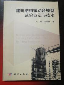 建筑結構振動臺模型試驗方法與技術(16開)