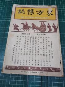 東方雜志 第二十二卷第二十四號:【民國14年12月初版】