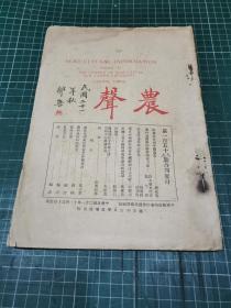 農聲〔158.159期合刊〔 民國21年初版〕