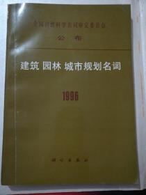 建筑 園林 城市規劃名詞1996(16開)