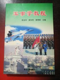 軍事學教程