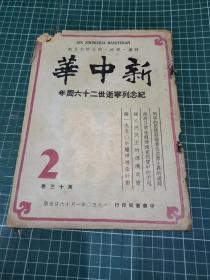 新中華 半月刊 紀念列寧逝世二十六周年  第13卷第2期