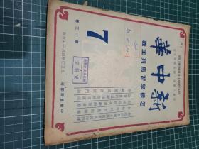 新中華 半月刊   怎樣學習馬列寧主義 第13卷 第7期