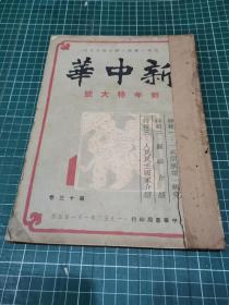 新中華 半月刊  新年特大號 第13卷 第1期