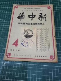 新中華 半月刊 「人民民主國家介紹」特大號 第13卷 第4期